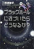 ブラックホールに近づいたらどうなるか?