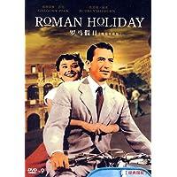 罗马假日(DVD9简装版)
