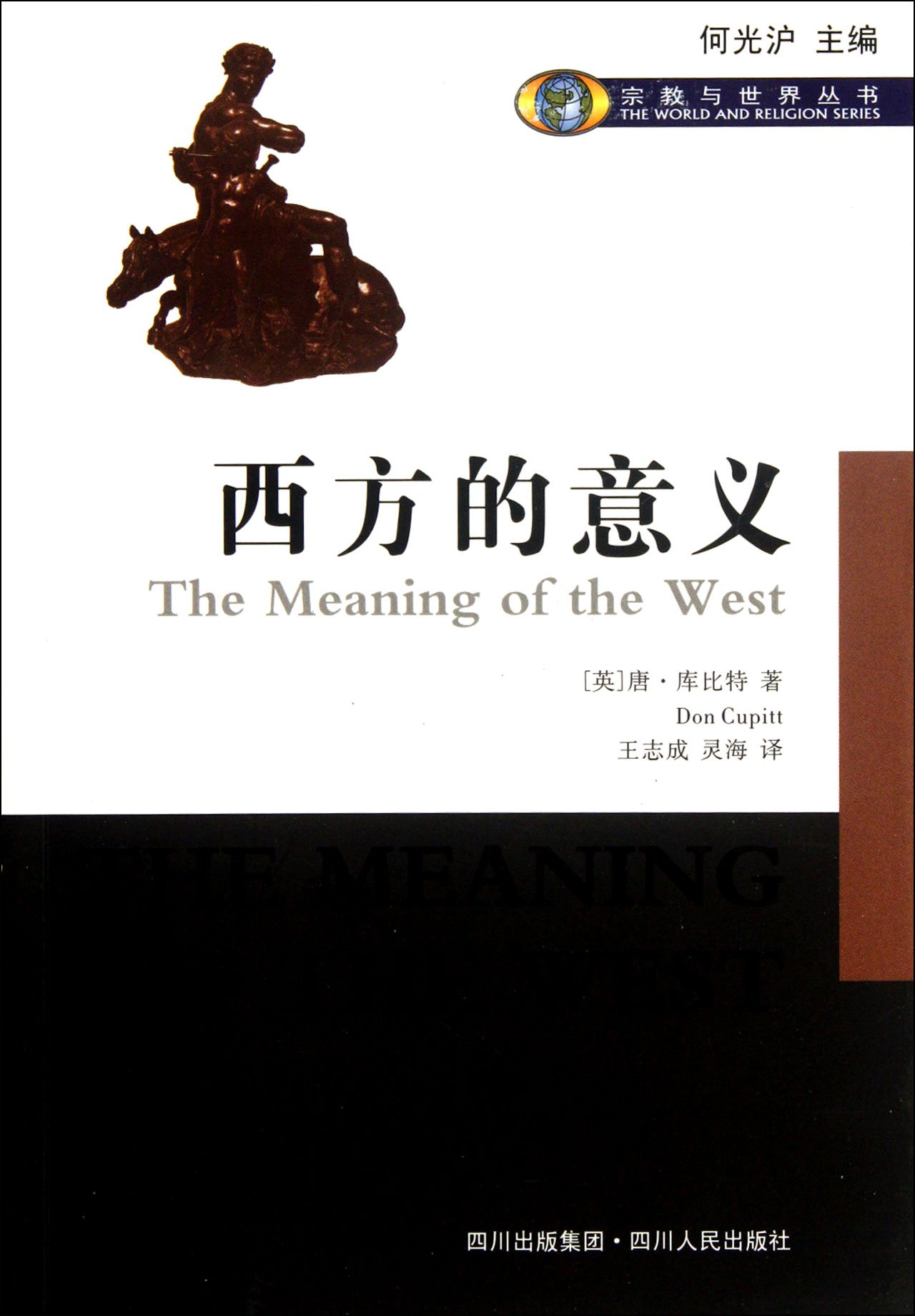 Download The Significance of the Western World (Chinese Edition) pdf epub