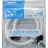 YAMAHA ヤマハ PIANICA ピアニカ 演奏用パイプ PTP-32E