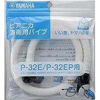 ヤマハ YAMAHA PIANICA ピアニカ 演奏用パイプ PTP-32E P-32E、P-32EP専用 差し込み口にはパイプを留めておけるパイプクリップを装備