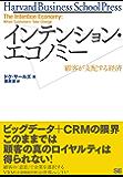 インテンション・エコノミー~顧客が支配する経済