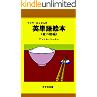 The English-Japanese picture dictionary of foods by Uncle Mackey (Kizuna-Bunko) (Japanese Edition)