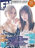 ENTAME特別編集版 2019年 09 月号 [雑誌]: ENTAME 増刊
