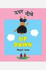 Up Down/Upar Neeche (Bilingual: English/Hindi) (Hindi) Paperback
