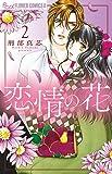 恋情の花 2 (2) (フラワーコミックスアルファ)