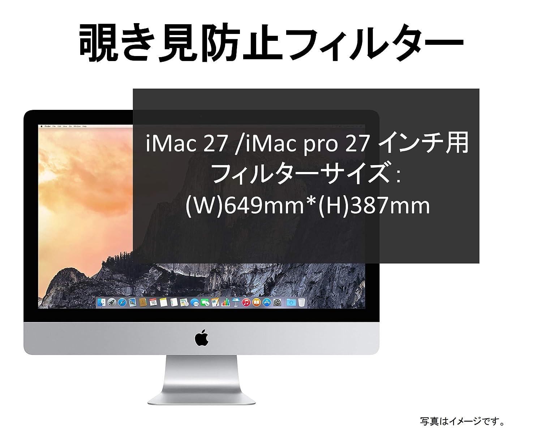 「PCフィルター専門工房」 覗き見防止フィルター iMac 27インチ用 プライバシーフィルター ブルーライトカット 反射防止 (iMac 27) iMac 27用 覗き見防止 B07MQ619TX