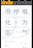 """当呼吸化为空气(免费精选版) (震撼40国读者的""""生命之书"""",《纽约时报》非虚构类NO.1,美亚排名第一,4000+五星好评!)"""