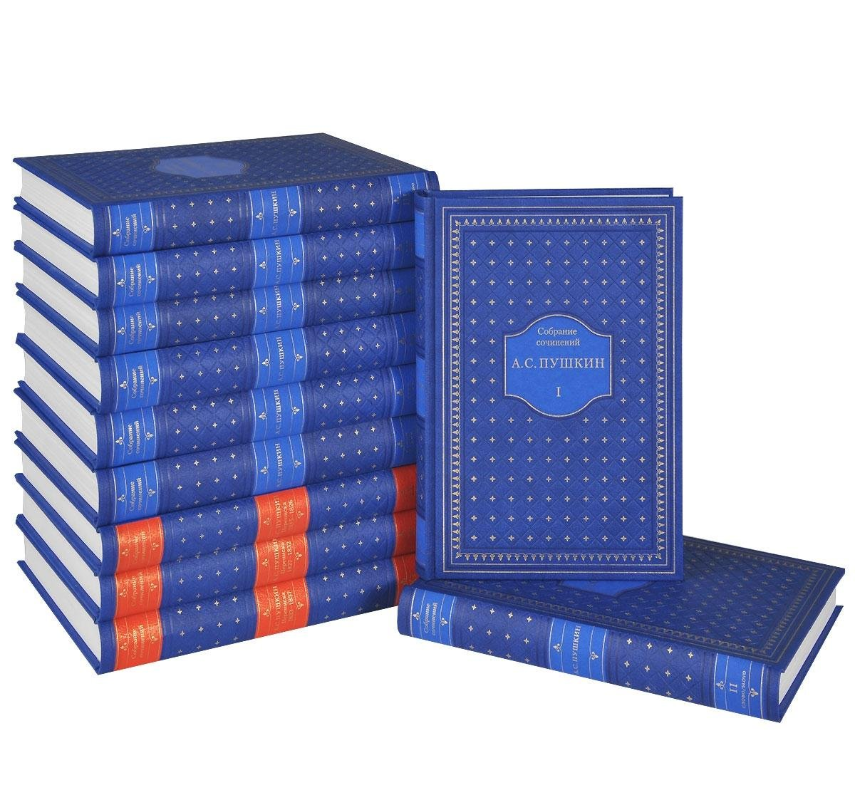 A. S. Pushkin. Sobranie sochineniy v 11 tomah. 9, 10, 11 tt - perepiska bez kupyur (podarochnoe izdanie) PDF