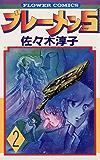 ブレーメン5(2) (フラワーコミックス)