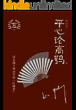 平心论高鹗(林语堂独家授权作品)(博集文学典藏系列)