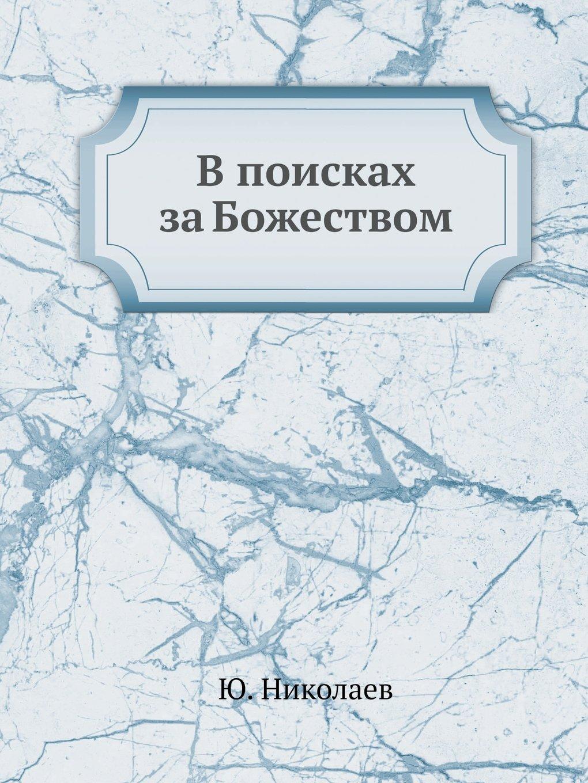 Download V Poiskah Za Bozhestvom (Russian Edition) ebook
