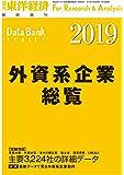 外資系企業総覧 2019年版 [雑誌]: 週刊東洋経済 増刊