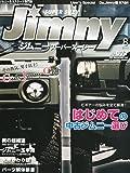 Jimny SUPER SUZY (ジムニースーパースージー) 2013年 08月号 [雑誌]