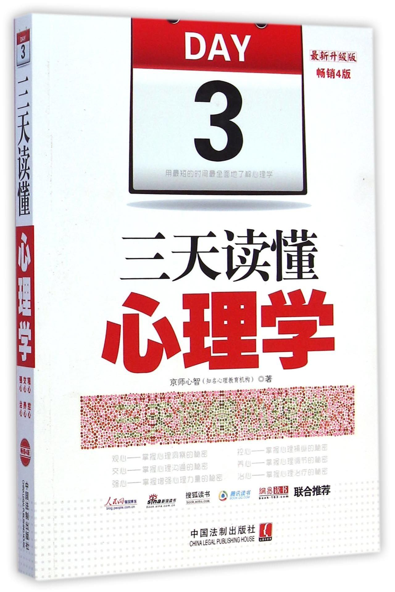 Understanding Psychology in Three Days (Chinese Edition) PDF