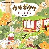 ウサギタケ キミとボク (GenkoshaEhonシリーズ)