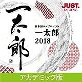 一太郎2018 アカデミック版 DL版|ダウンロード版