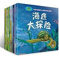 全10本儿童科普百科绘本3-4-5-6-7-9岁宝宝启蒙认知睡前故事图书籍奇妙的科学动植物昆虫海底大探险世界百科全书大全十万个为什么