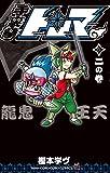手裏拳トンマ 2 (てんとう虫コミックス)