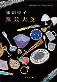 ([た]1-7)無芸大食 Tanabe Seiko Col (ポプラ文庫)