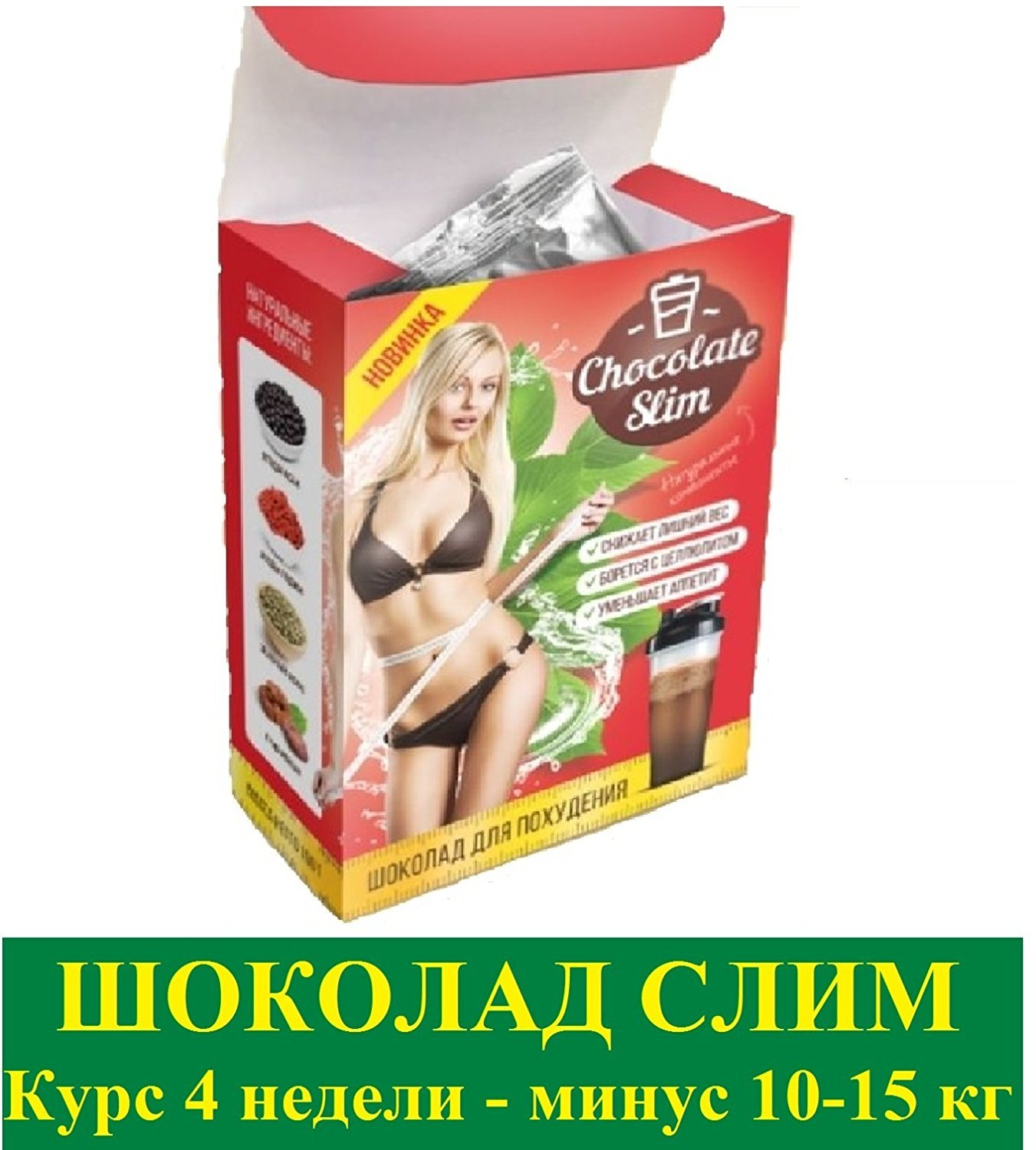 Chocolate Slim for weight loss, fat burner drink 100% шоколад слим (800g /28.21 oz) by Chocolate Ltd (Image #1)