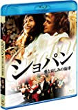 ショパン 愛と哀しみの旋律 [Blu-ray]