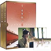 步步惊心(十年典藏新版)(套装共2册)