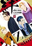 絆~after story~ (ビーボーイデジタルコミックス)