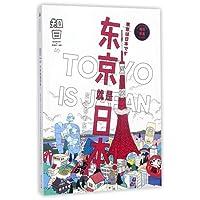 知日·东京就是日本!(超级都市东京完全指南!)