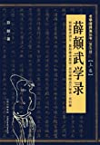 薛颠武学录(上卷)