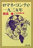 ロマネ・コンティ・一九三五年 六つの短篇小説