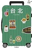 ハレ旅 台北 (2020-2021)