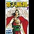 蒼天航路(7) (モーニングコミックス)