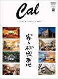 Cal(キャル) vol.32 2020年 03 月号 [雑誌]: GOODS PRESS(グッズプレス) 増刊