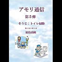 amorituushin daigodan souji toiresouji (Japanese Edition)