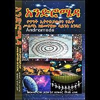 አንድሮሜዳ - Andromeda: የጥንት ኢትዮጵያውያን የሕዋ ምርምር ከዘመናዊው ሳይንስ አንጻር (English Edition)