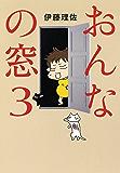 おんなの窓 3 (文春e-book)