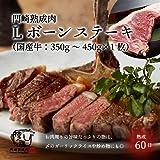 格之進 門崎 熟成肉 ステーキ肉 Lボーンステーキ 骨付きサーロインステーキ 国産牛肉 350g~450g × 1枚