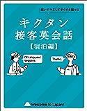 [音声DL付]キクタン接客英会話【宿泊編】~聞いてマネしてすらすら話せる キクタン接客英会話シリーズ