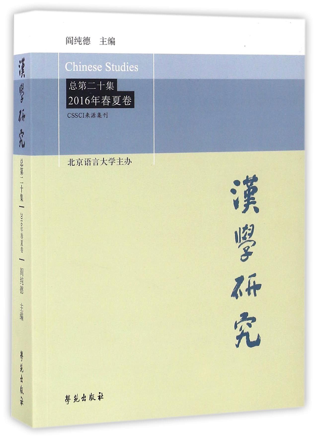 Download 汉学研究(总第20集2016年春夏卷) pdf
