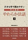 大きな字で読みやすい浄土真宗やわらか法話3