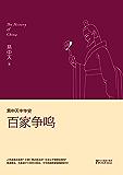 百家争鸣(全新升级版) (易中天中华史 6)