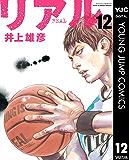 リアル 12 (ヤングジャンプコミックスDIGITAL)