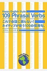 109 kannyoku (Japanese Edition) Kindle Edition