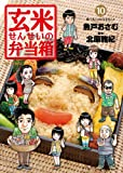 玄米せんせいの弁当箱 10 (ビッグコミックス)