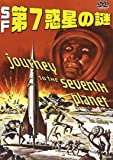 SF第7惑星の謎 [DVD]