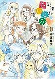 放課後さいころ倶楽部 (9) (ゲッサン少年サンデーコミックス)
