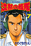 沈黙の艦隊(7) (モーニングコミックス)