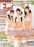ENTAME (エンタメ) 2014年 01月号 [雑誌]