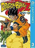 ドラゴンボールZ アニメコミックス サイヤ人編 巻三 (ジャンプコミックスDIGITAL)